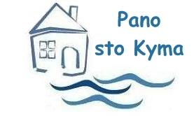 Studios Pano sto Kyma